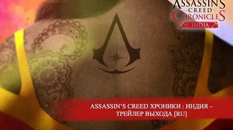 Assassin's Creed Chronicles Индия – Трейлер выхода RU