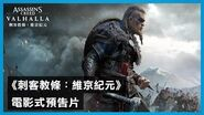 《刺客教條:維京紀元》全球首發電影式中文預告片 - Assassin's Creed Valhalla