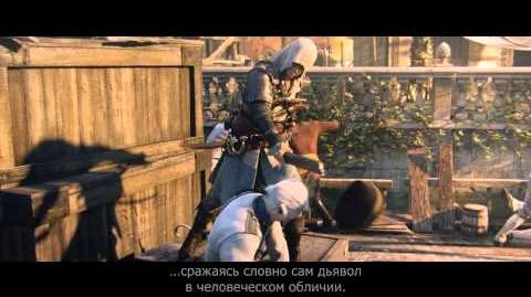 Assassin's Creed IV Black Flag - Мировая премьера трейлера RU