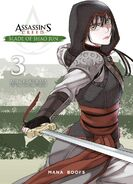 AC Blade of Shao Jun Cover Vol 3 French