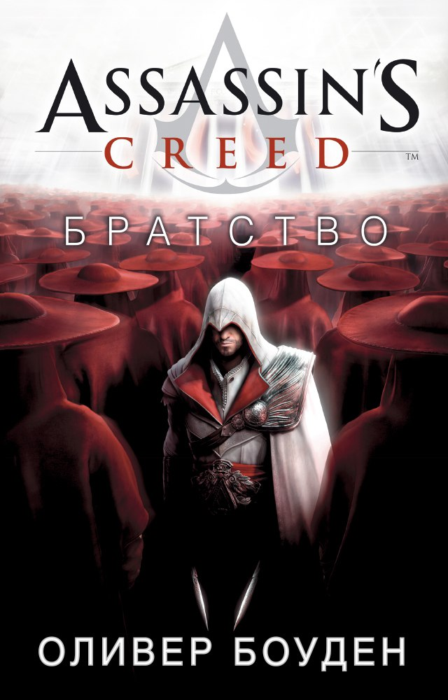 Assassin's Creed: Братство