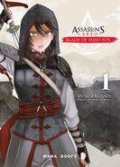 AC Blade of Shao Jun Cover Vol 1