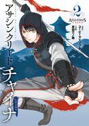 AC Blade of Shao Jun Cover Vol 2