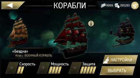 Assassin's Creed Pirates Пираты Android HD Прохождение 100% Коллекции, Сокровища, Рыбалка