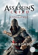 AC Revelations Greek cover