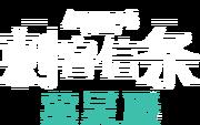 刺客信条英灵殿中文LOGO