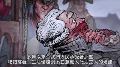 Assassin's Creed Unity《刺客教條:大革命》Rob Zombie's French Revolution 動畫短篇 中文字幕 - Ubisoft SEA