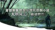 AC-MingStormAnnouncement