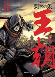 AC Dynasty Volume 1 Chinese.jpg