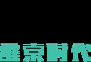 发现之旅:维京时代中文logo