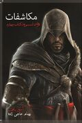 AC Revelations Persian cover