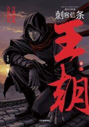 AC Dynasty Volume 2 Chinese.jpg
