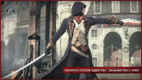 Assassin's Creed Единство Знакомство с Арно RU