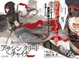 Assassin's Creed: Blade of Shao Jun Chapter 1