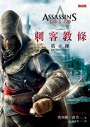 AC Revelations chinese cover