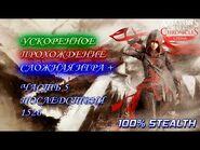 Assassin's Creed Chronicles China- Китай