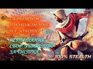 Assassin's Creed Chronicles India- Индия. Все испытания – Сбор. Убийство. Зачистка