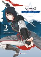 AC Blade of Shao Jun Cover Vol 2 French