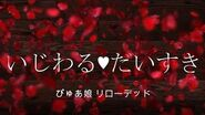 TVアニメ主題歌「いじわる♡だいすき」ぴゅあ娘 リローデッド