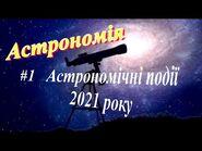Астрономічні події 2021 року