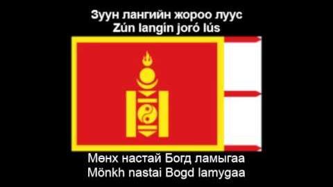 National Anthem of the Kina Kingdom