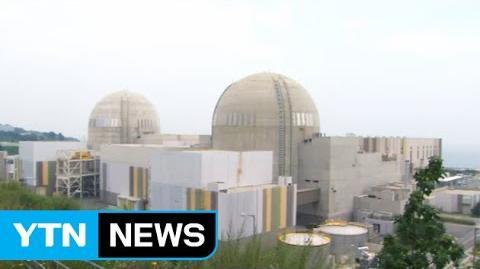 S.Korea_dedicates_2_nuclear_reactors_for_power_generation_YTN
