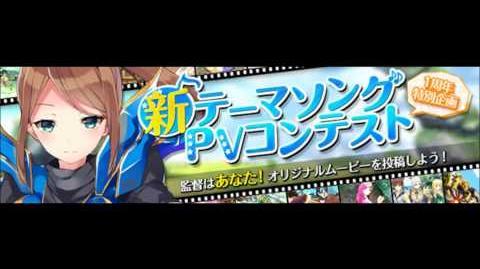 幻想神域 新テーマソング「Innocent World」