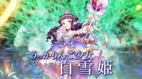 「幻想神域」うっかりんご少女・白雪姫
