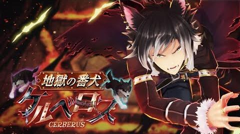 「幻想神域」地獄の番犬・ケルベロス