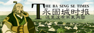 Ba Sing Se Times Banner.png
