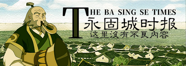 Ba Sing Se Times Banner.png