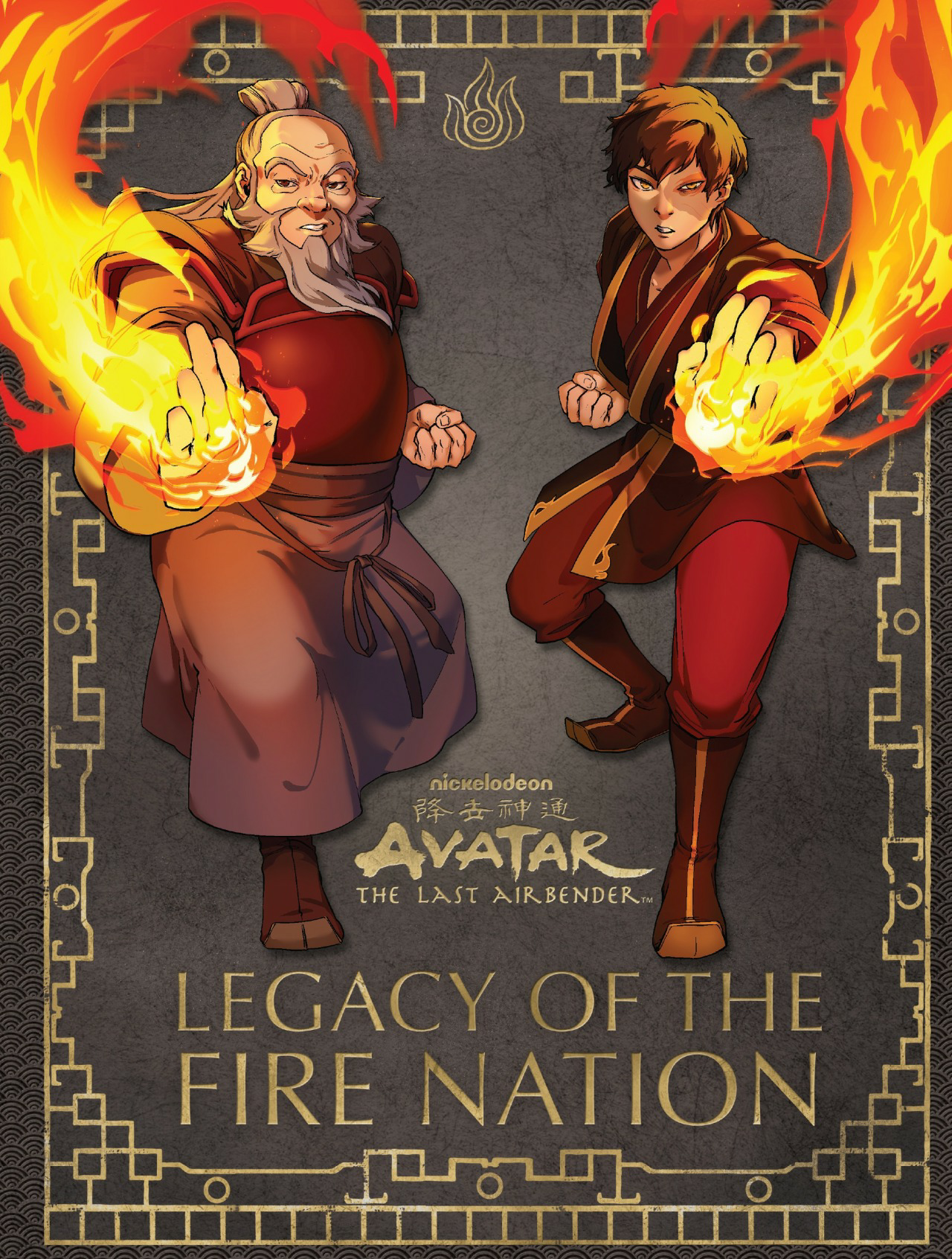 Avatar: The Last Airbender: Legacy of the Fire Nation