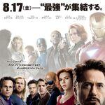 AvengersJapanischesPoster.jpg