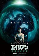 Alien Covenant international poster 01