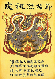Fire Days Festival poster.png
