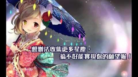 灵异阴阳录 宇宙七夕祭!!!
