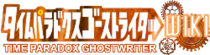 Time Paradox Ghostwriter Wiki
