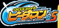 Cross Fight B-Daman eS Logo.png