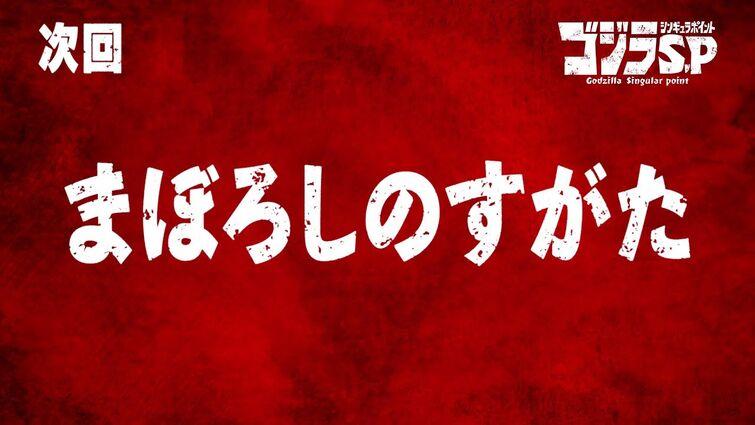 ゴジラS.P 第8話予告/5月20日(木)22:30TOKYO MX,BS11他テレビ放送/Netflix先行配信中