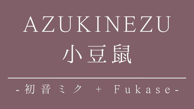 (VOCALOID Original) AZUKINEZU (Tama ft. Fukase + Hatsune Miku)