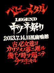 Legend fox festival white back.jpg