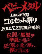 Legend Corset Festival back.jpg