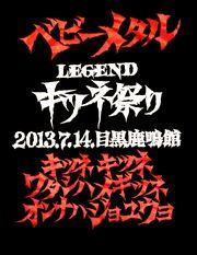 Legend fox festival red back.jpg