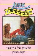 Hebrewcover1