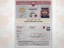 Bahrain Identity Card.jpeg