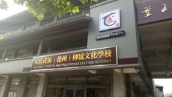 Anfamily kungfuschool.jpg