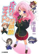First volume cover