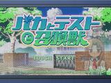 Matsuri Special 1