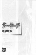 Hanamonogatari pagina 003
