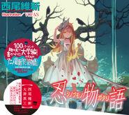 Shinobumonogatari (novela)